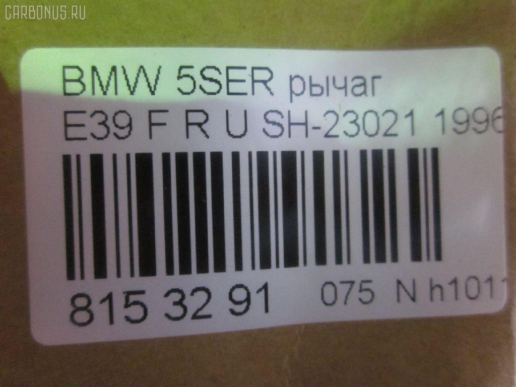 Рычаг BMW 5-SERIES E39 Фото 2