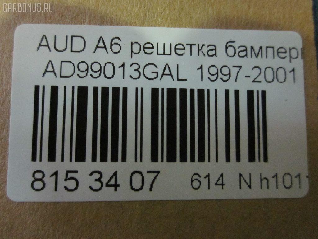 Решетка бамперная AUDI A6 4B Фото 3