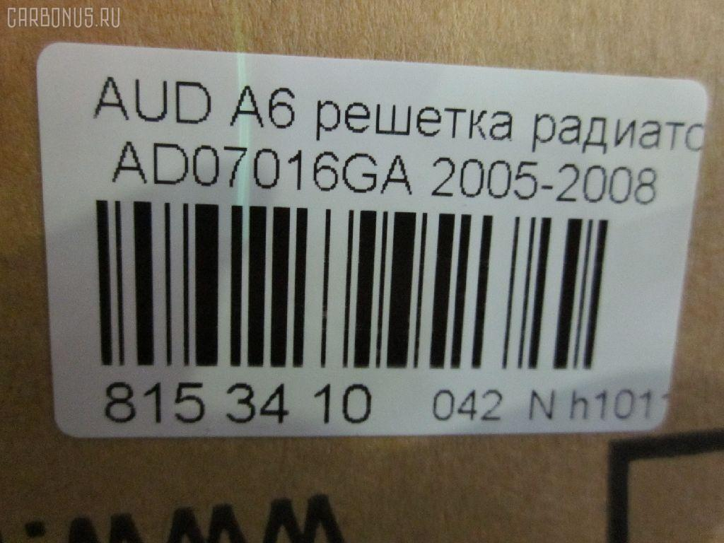 Решетка радиатора AUDI A6 4F2 Фото 3