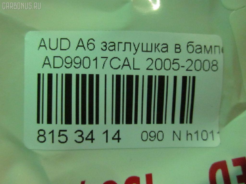 Решетка бамперная AUDI A6 4F2 Фото 2