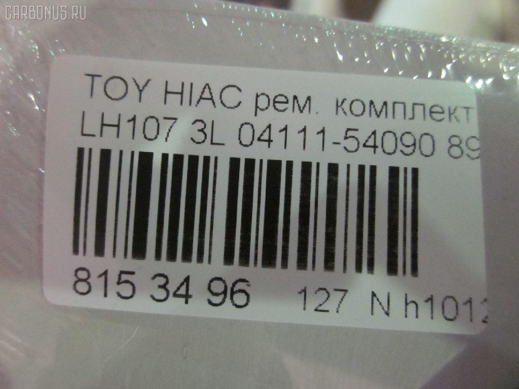 Ремкомплект ДВС TOYOTA HIACE LH107 3L Фото 4