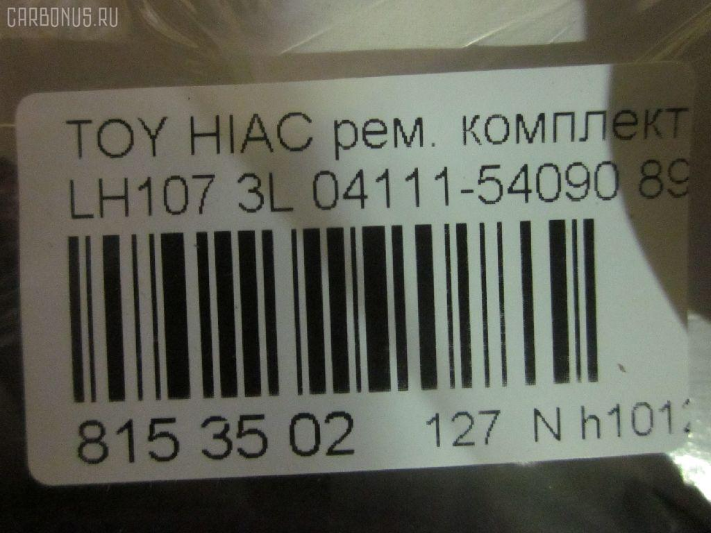 Ремкомплект ДВС TOYOTA HIACE LH107 3L Фото 5