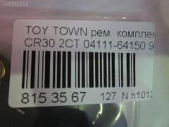 Ремкомплект ДВС Toyota Town ace CR30 2CT Фото 3