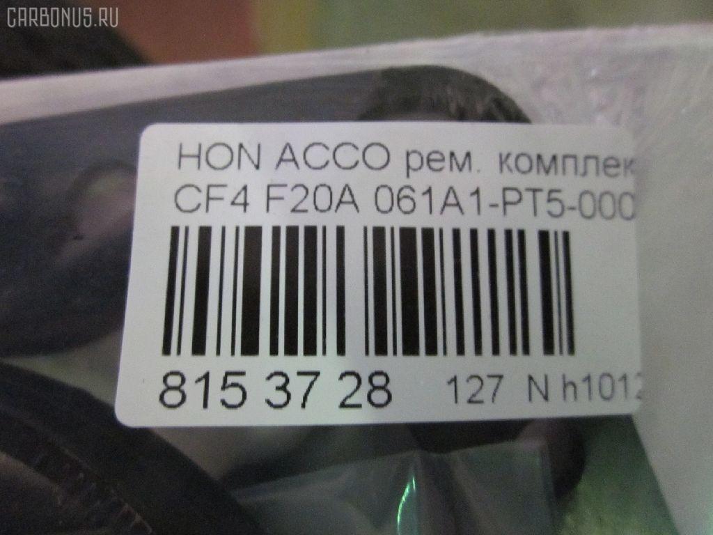 Ремкомплект ДВС HONDA ACCORD CB3 F20A Фото 3