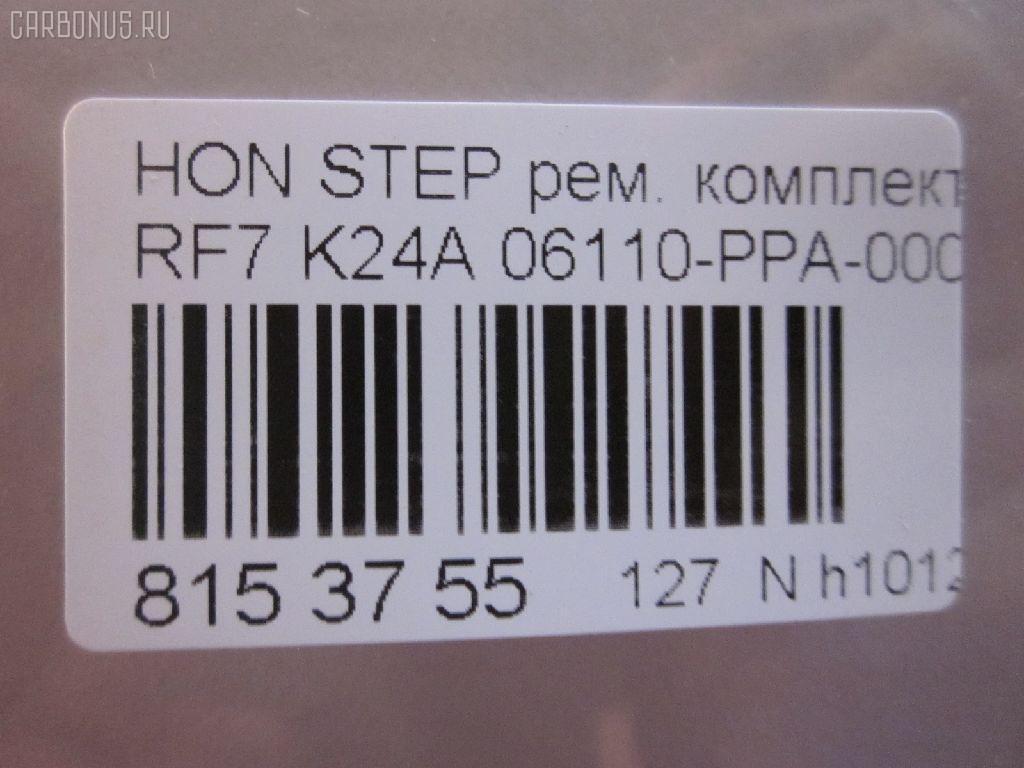 Ремкомплект ДВС HONDA STEPWGN RF7 K24A Фото 3