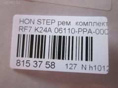 Ремкомплект ДВС ERISTIC 06110-PPA-000+ на Honda Stepwgn RF7 K24A Фото 3