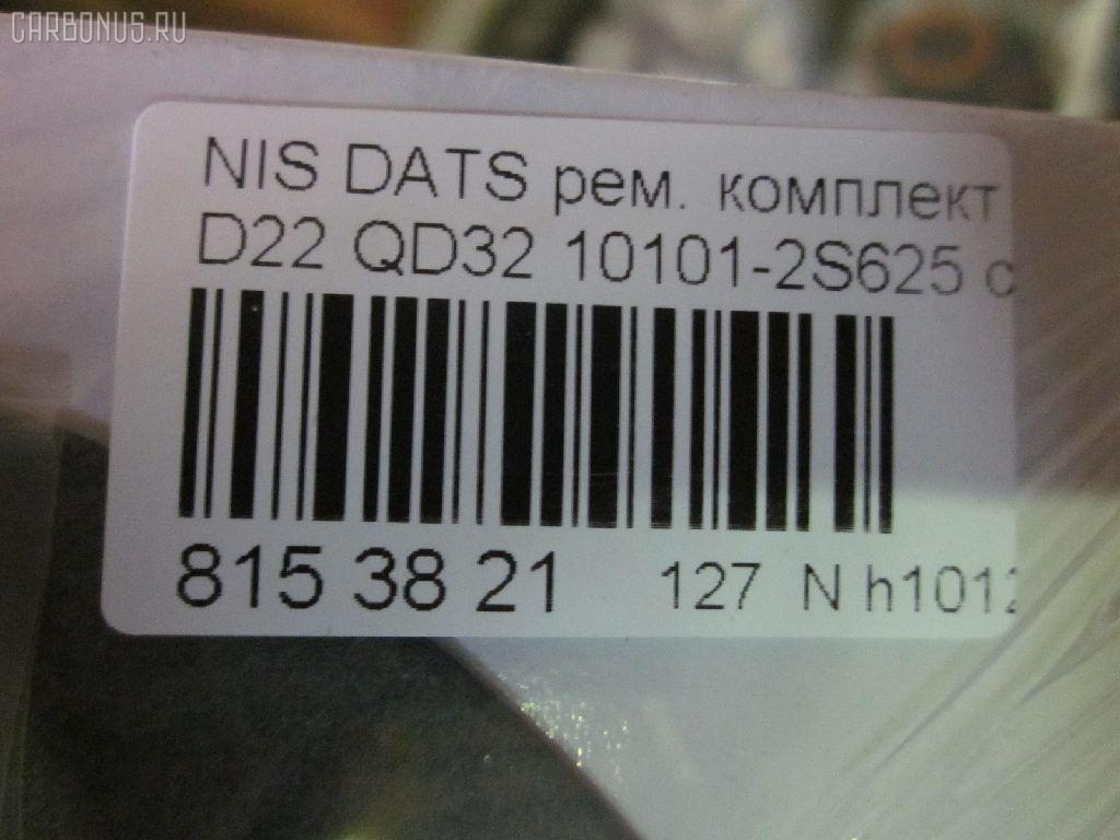 Ремкомплект ДВС NISSAN DATSUN D22 QD32 Фото 3