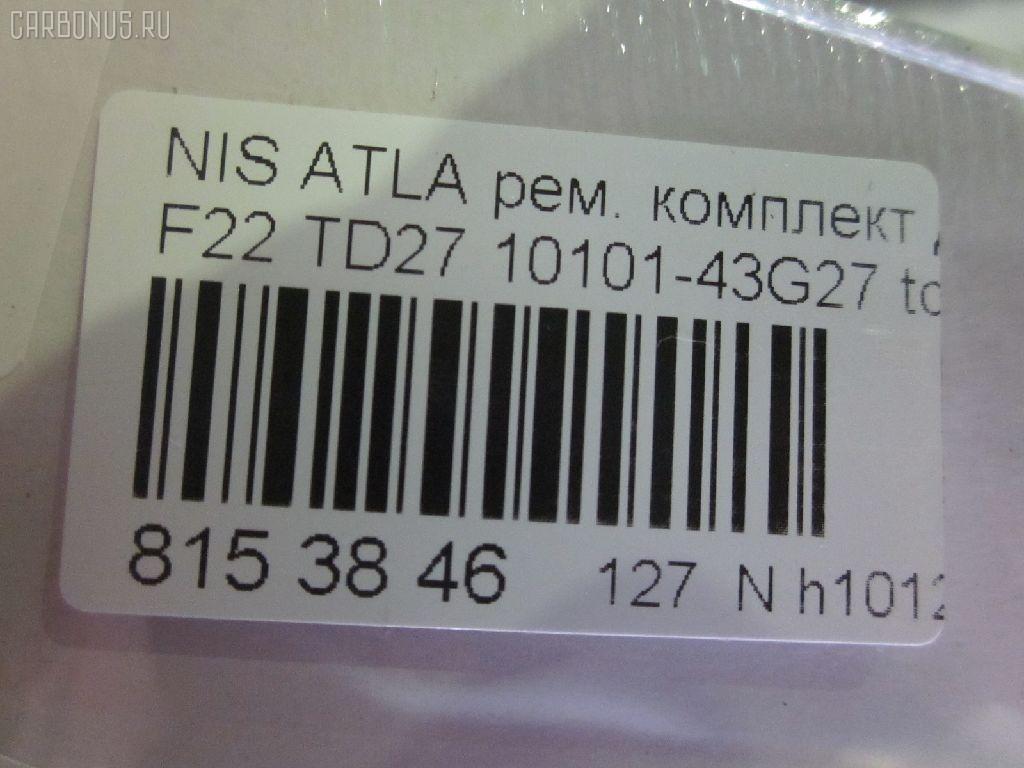 Ремкомплект ДВС NISSAN ATLAS F22 TD27 Фото 3