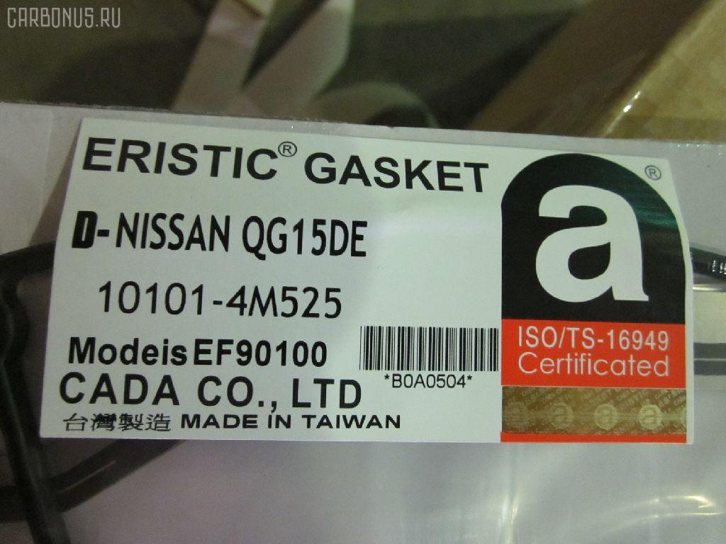 Ремкомплект ДВС NISSAN SUNNY B15 QG15-DE. Фото 3
