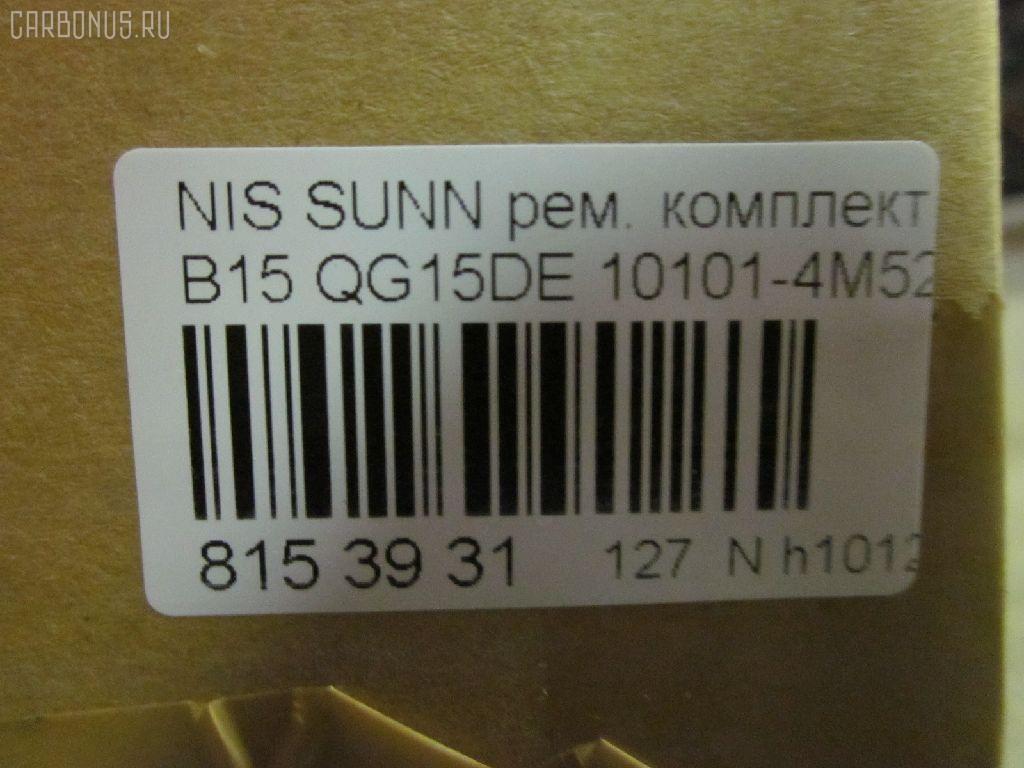 Ремкомплект ДВС NISSAN SUNNY B15 QG15DE Фото 3