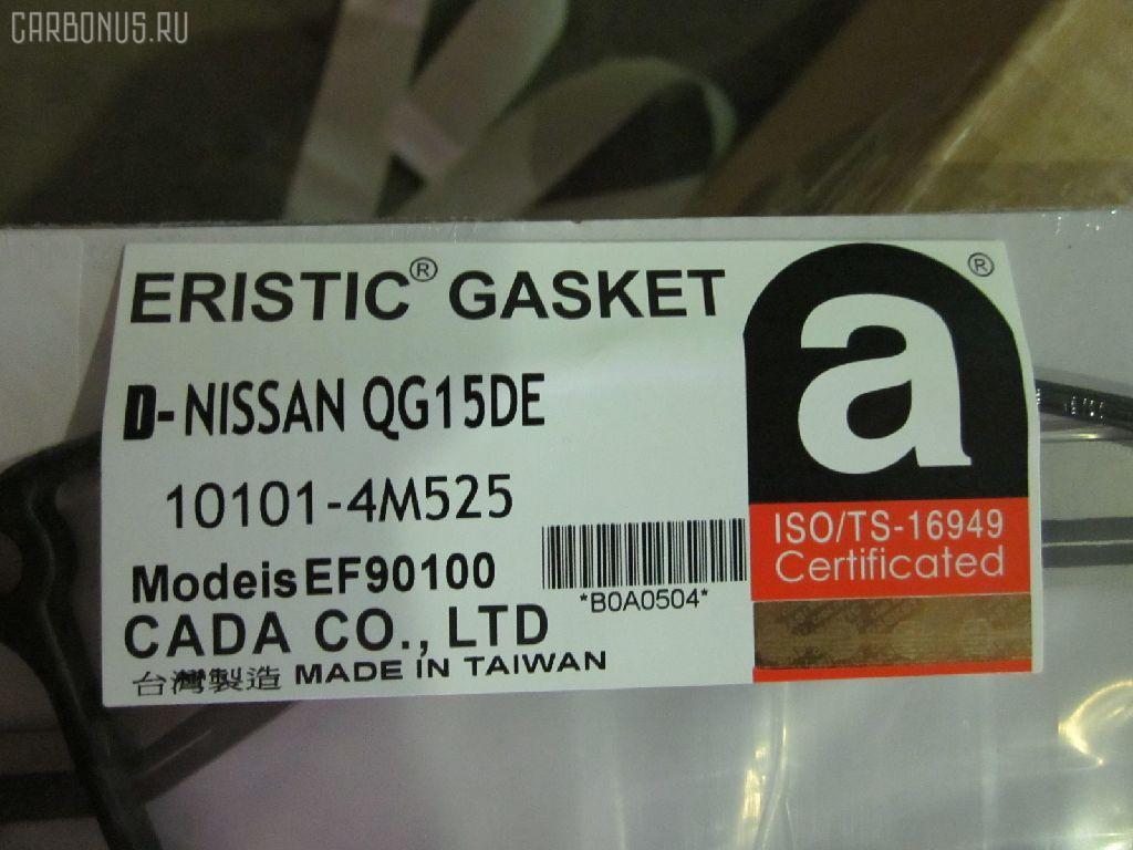 Ремкомплект ДВС NISSAN SUNNY B15 QG15-DE. Фото 9