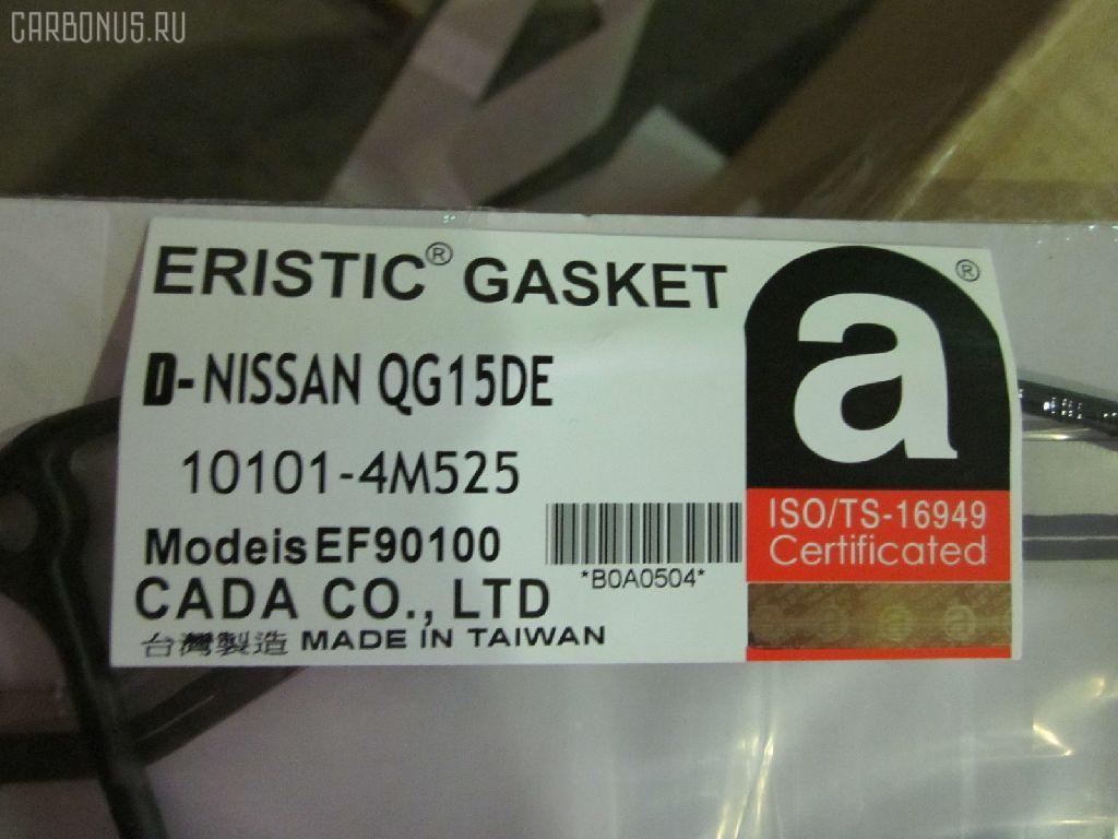 Ремкомплект ДВС NISSAN SUNNY B15 QG15-DE. Фото 11