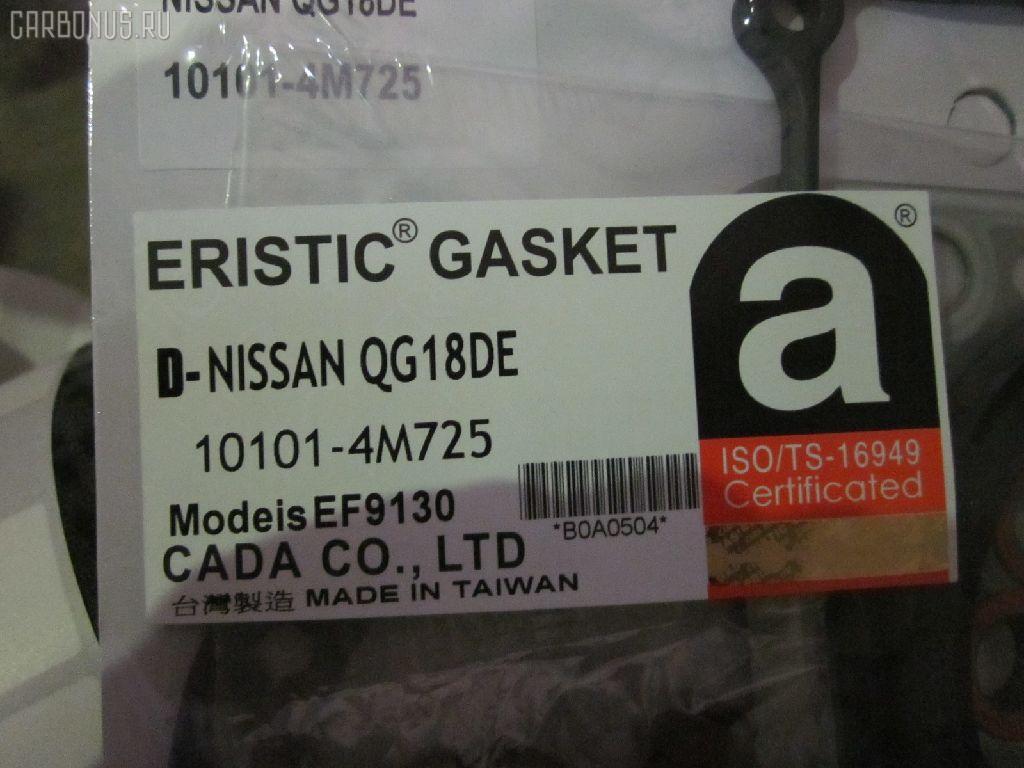 Ремкомплект ДВС NISSAN WINGROAD WHY11 QG18DE Фото 2