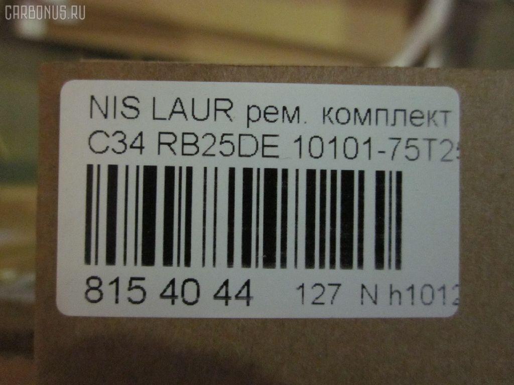 Ремкомплект ДВС NISSAN LAUREL GC34 RB25DE Фото 3