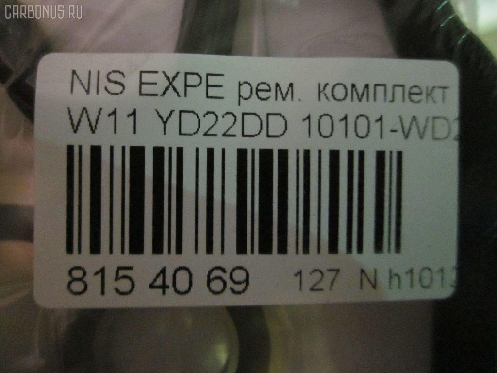 Ремкомплект ДВС NISSAN EXPERT VEW11 YD22DD Фото 3