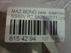 Ремкомплект ДВС Mazda Bongo SS88V R2 Фото 5