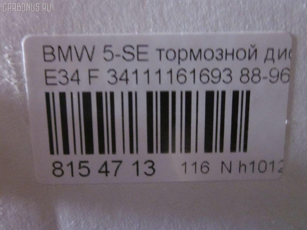 Тормозной диск BMW 5-SERIES E34 M50 Фото 2