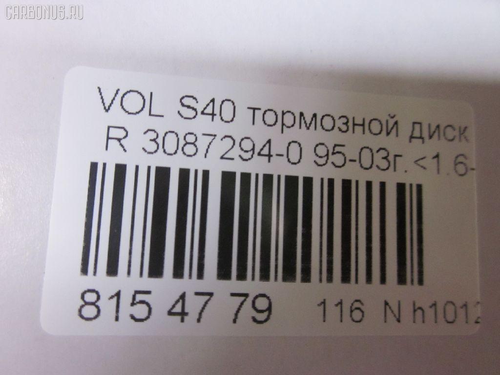 Тормозной диск VOLVO V40 VW B4204 Фото 2