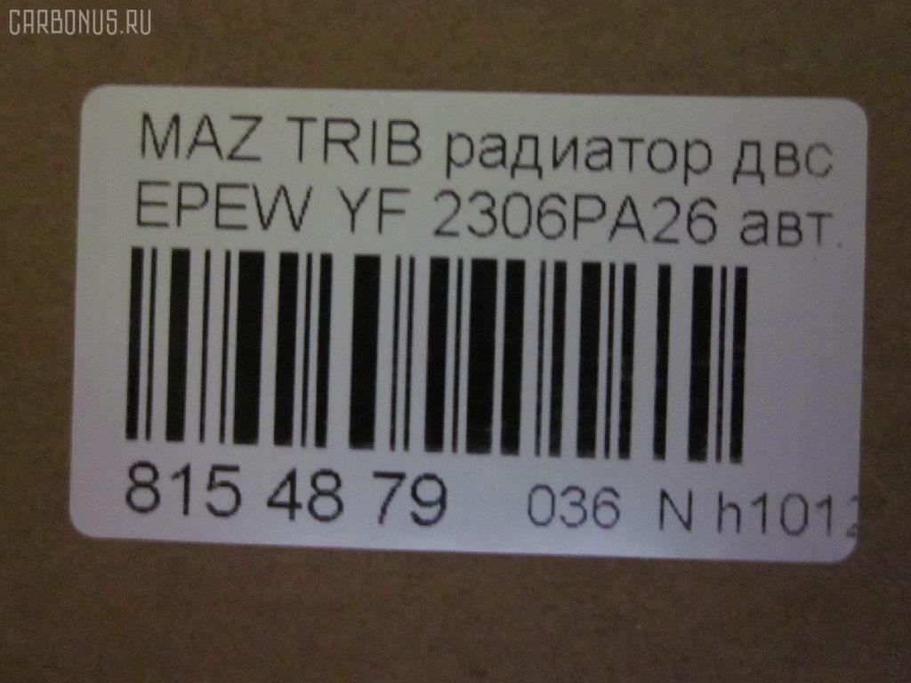 Радиатор ДВС MAZDA TRIBUTE EPEW YF Фото 2