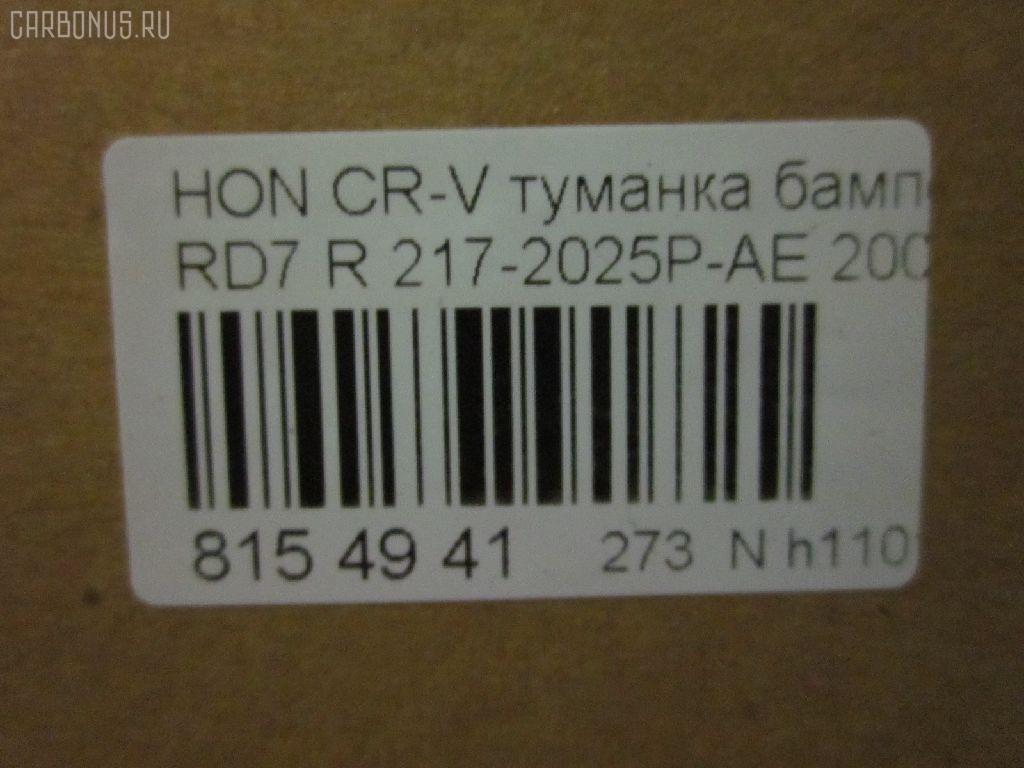 Туманка бамперная HONDA CR-V RD7 Фото 3