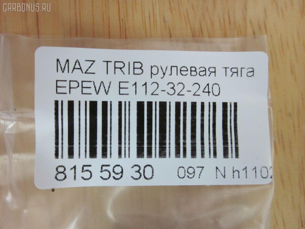 Рулевая тяга MAZDA TRIBUTE EPEW Фото 2