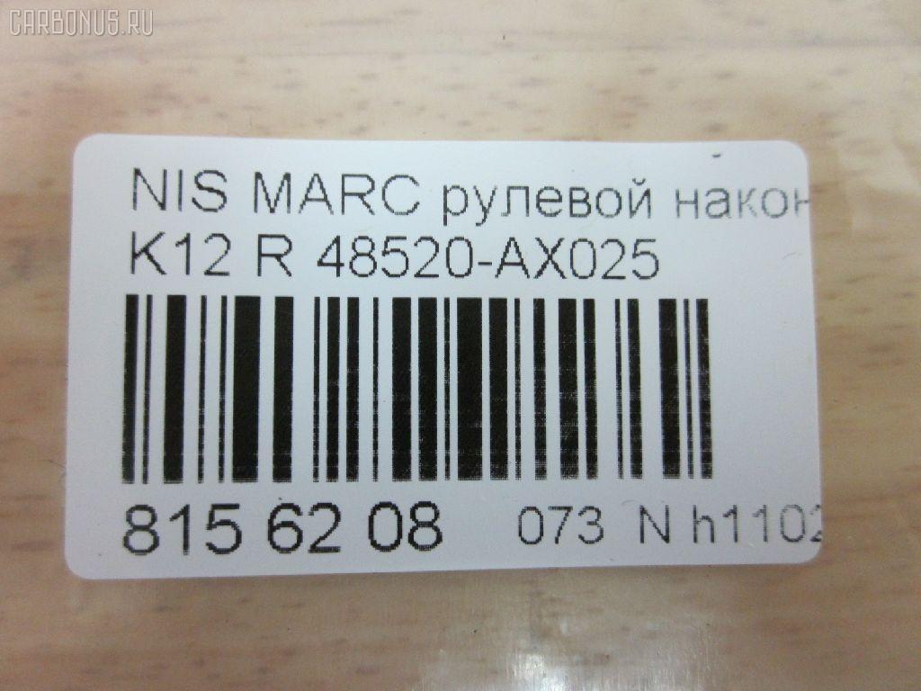 Рулевой наконечник NISSAN MARCH K12 Фото 2