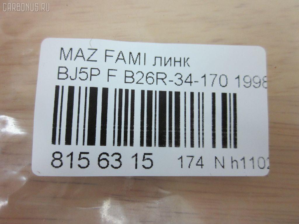 Линк стабилизатора MAZDA FAMILIA BJ5P Фото 2