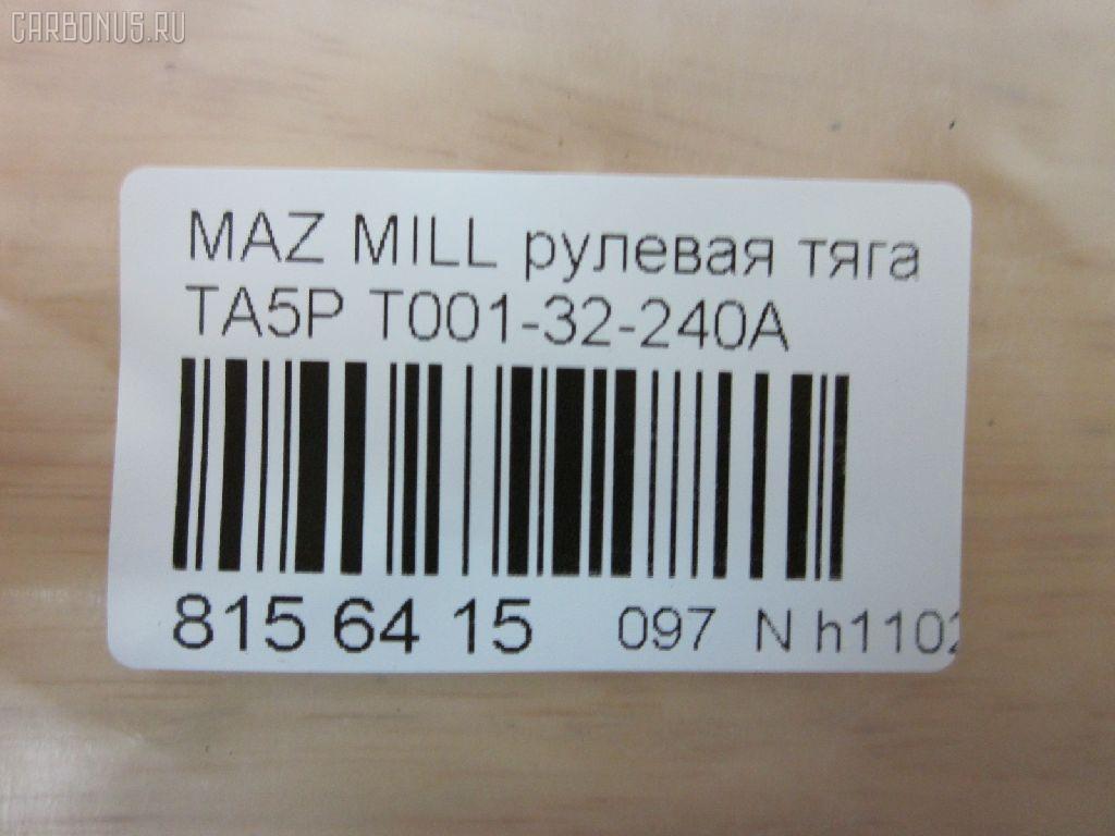 Рулевая тяга MAZDA MILLENIA TA5P Фото 2