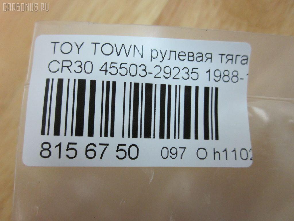 Рулевая тяга TOYOTA TOWN ACE CR30 Фото 2