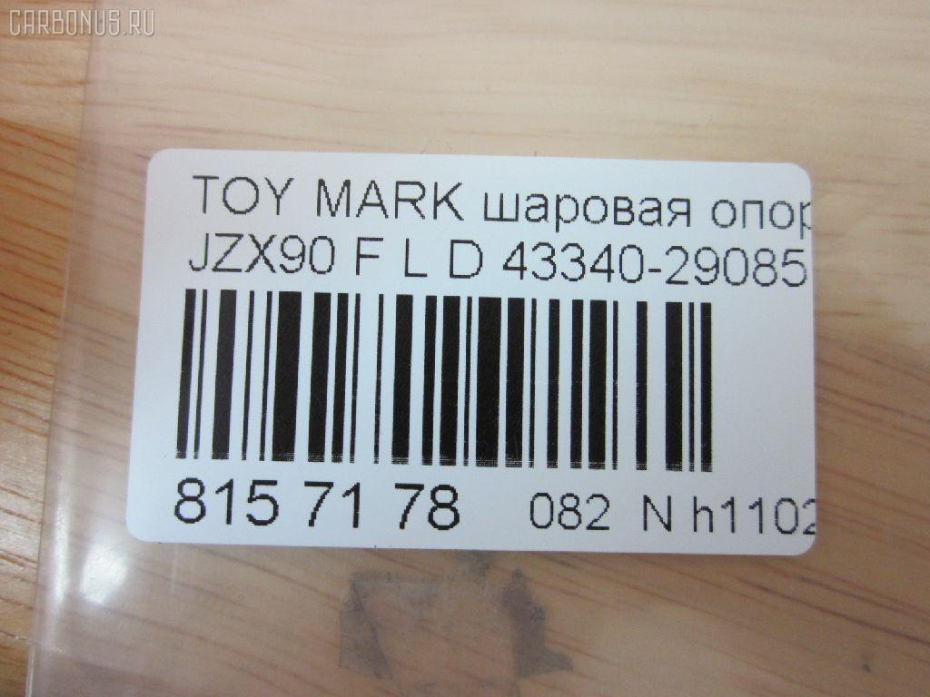 Шаровая опора TOYOTA MARK II JZX90 Фото 2