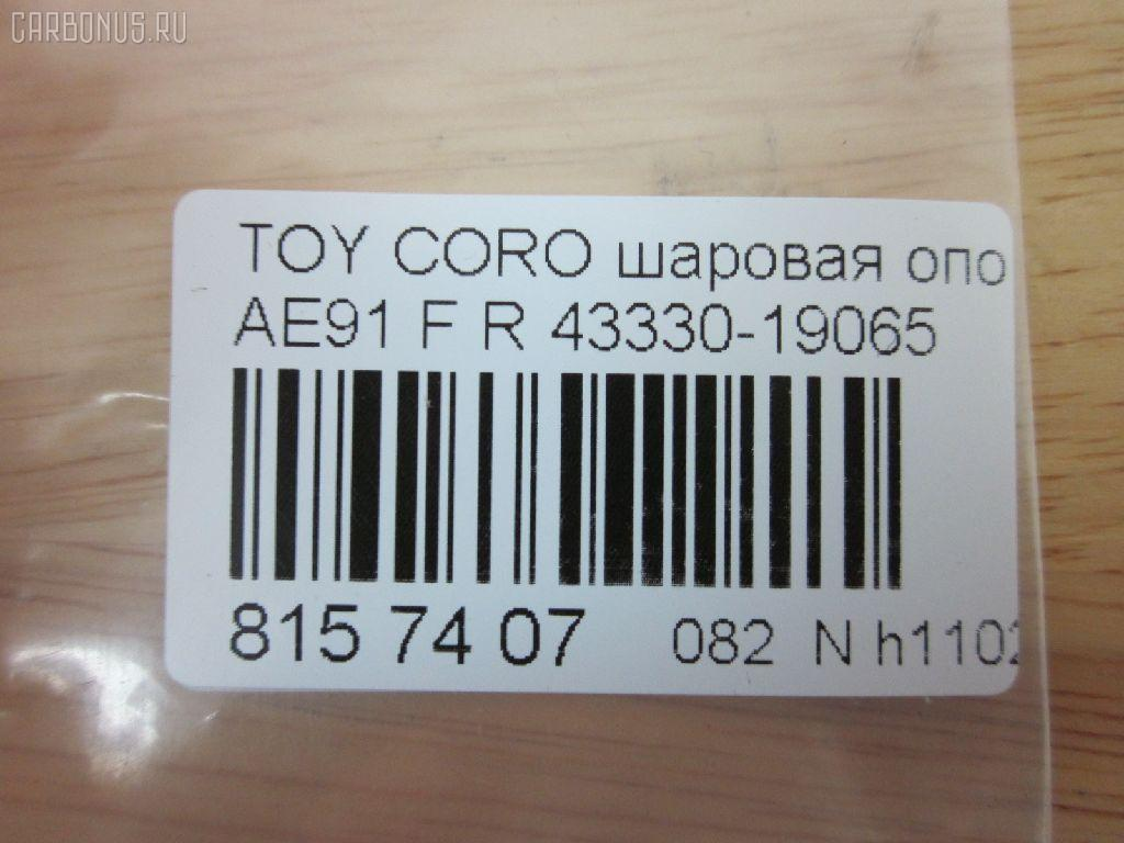 Шаровая опора TOYOTA COROLLA AE91 Фото 3
