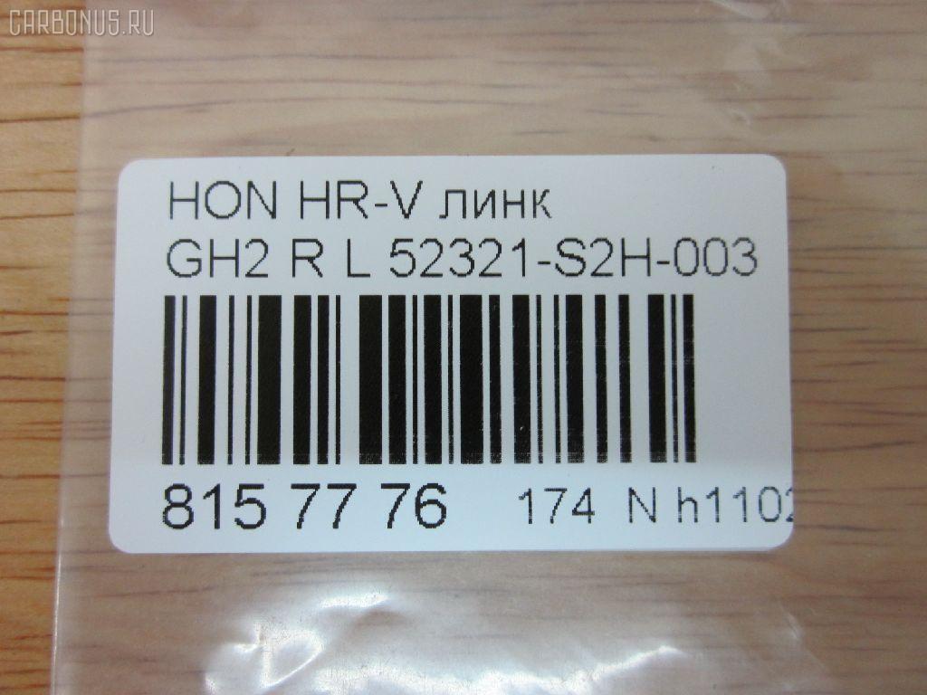 Линк стабилизатора HONDA HR-V GH2 Фото 2