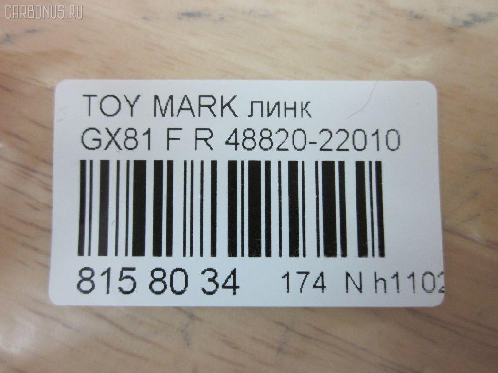 Линк стабилизатора TOYOTA MARK II GX81 Фото 2