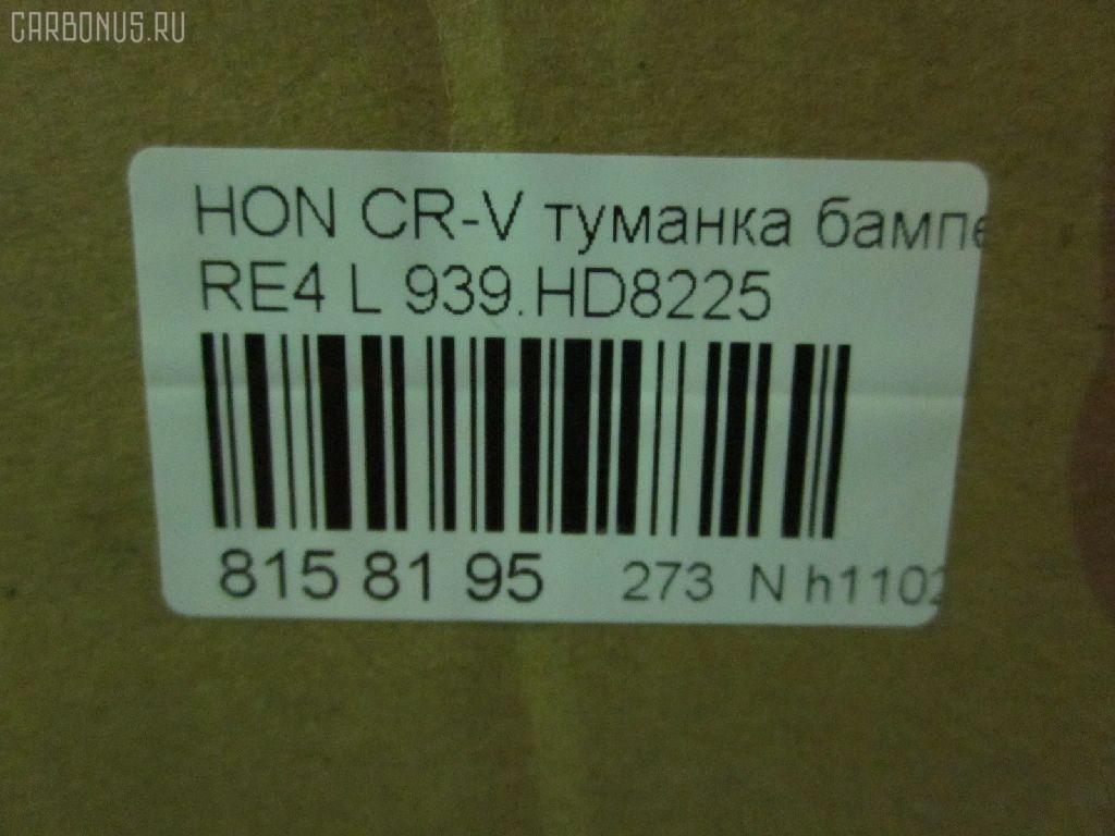 Туманка бамперная HONDA CR-V RE4 Фото 3