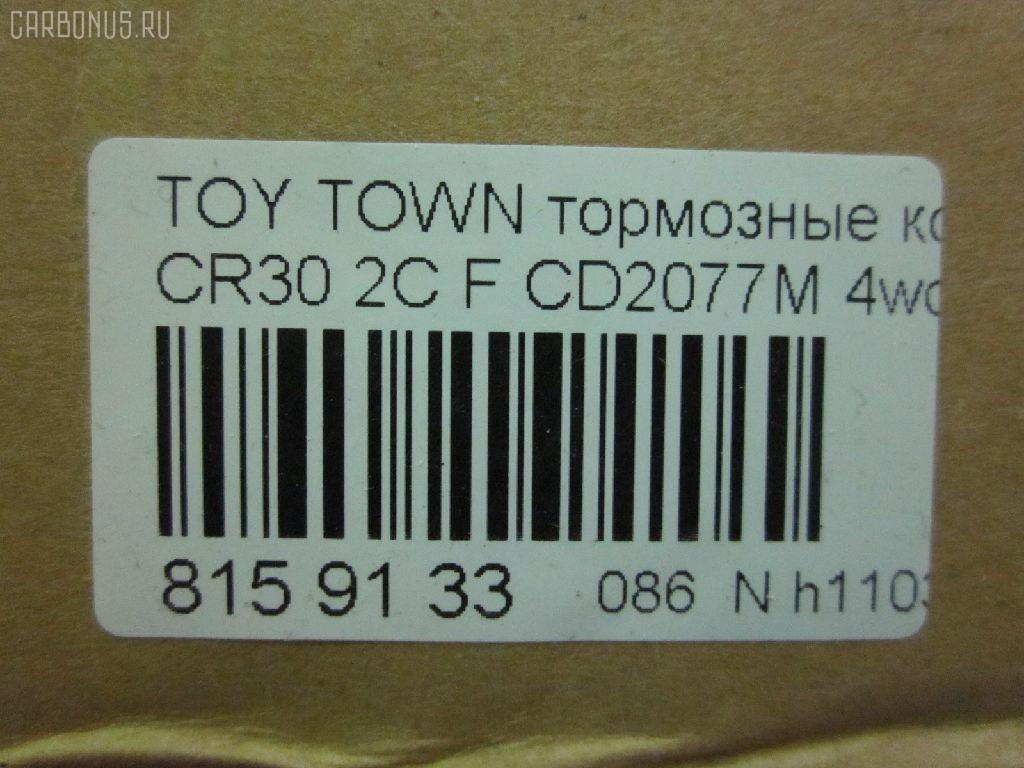 Тормозные колодки TOYOTA TOWN ACE CR30 2C Фото 3