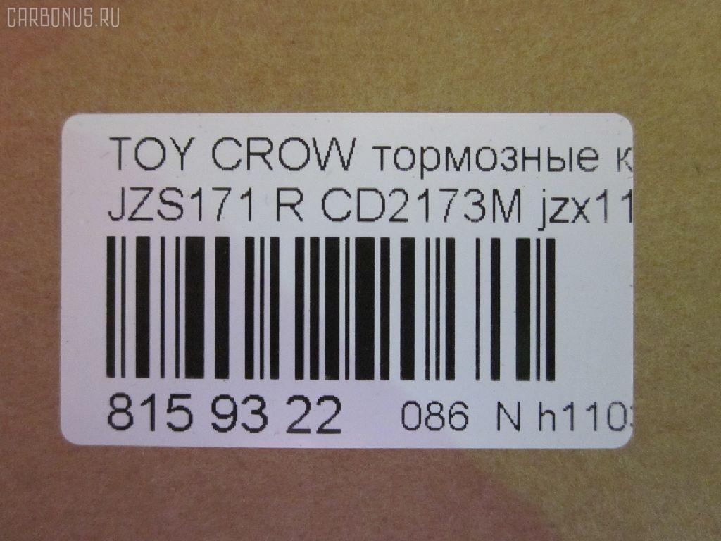 Тормозные колодки TOYOTA CROWN JZS171 Фото 3