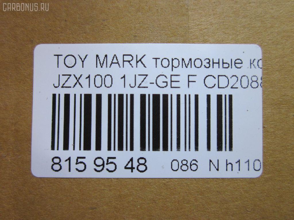 Тормозные колодки TOYOTA MARK II JZX100 1JZ-GE Фото 3