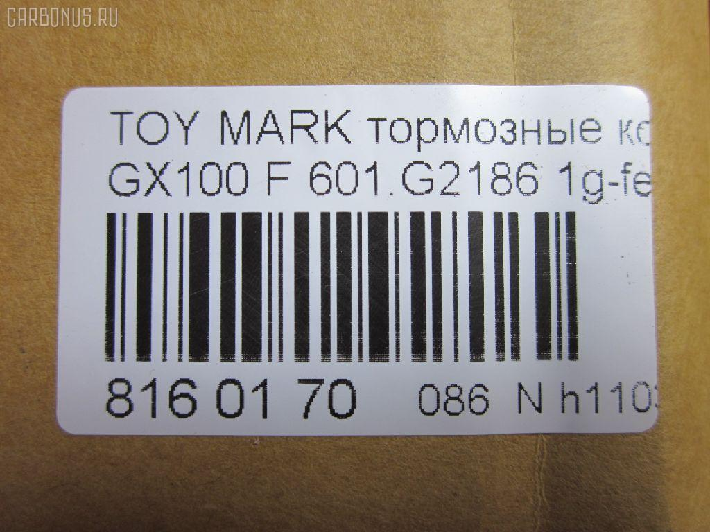 Тормозные колодки TOYOTA MARK II GX100 Фото 3