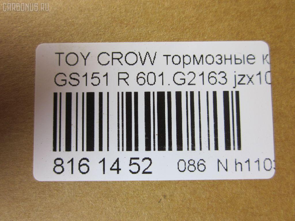 Тормозные колодки TOYOTA CROWN GS151 Фото 3