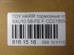 Тормозные колодки Toyota Harrier SXU10W 5S-FE Фото 3