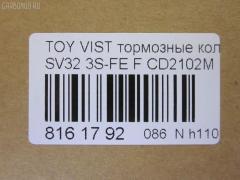 Тормозные колодки Toyota Vista SV32 3S-FE Фото 3