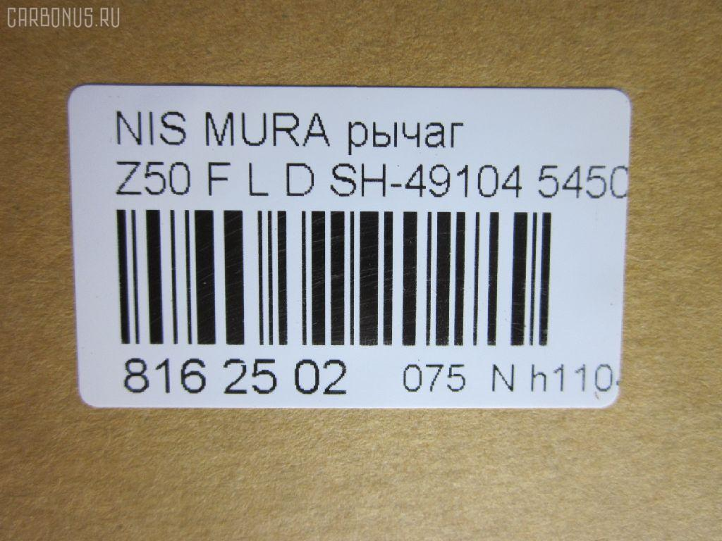 Рычаг NISSAN MURANO PNZ50 Фото 2