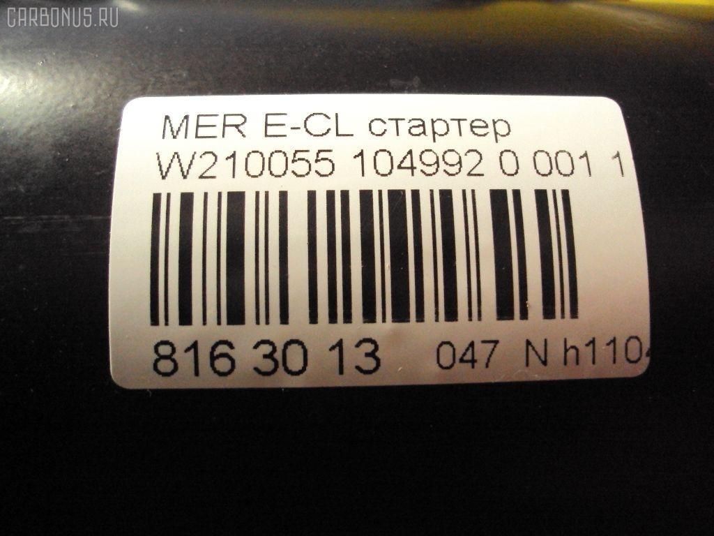 Стартер MERCEDES-BENZ E-CLASS W210.055 104.992 Фото 4