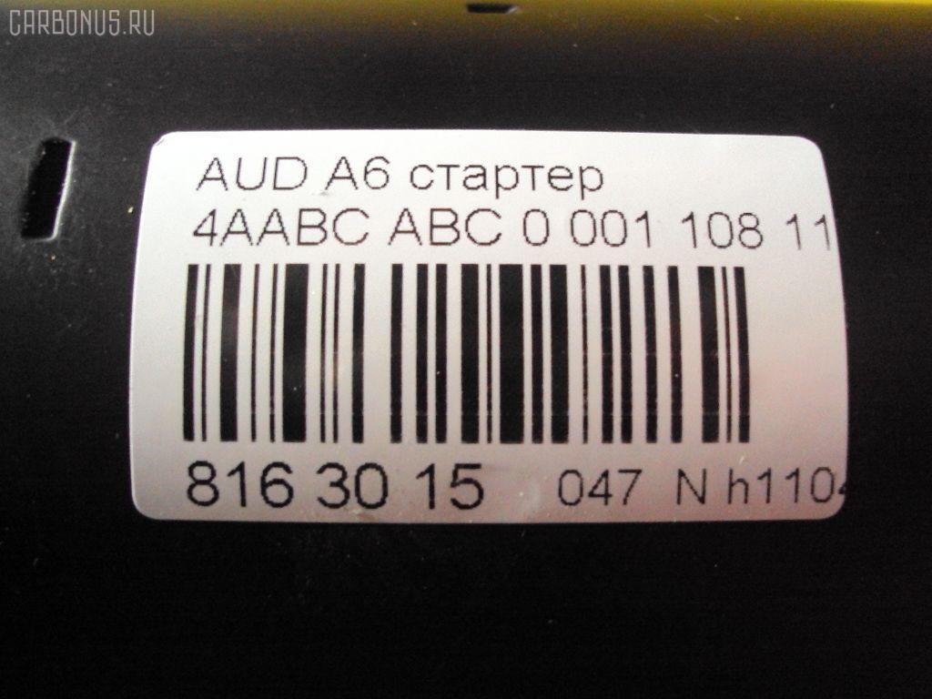 Стартер AUDI A6 4AABC ABC Фото 4