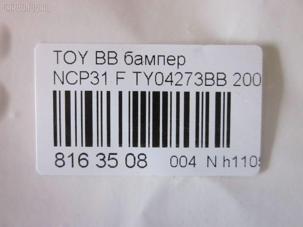 Бампер TOYOTA BB NCP31 Фото 3
