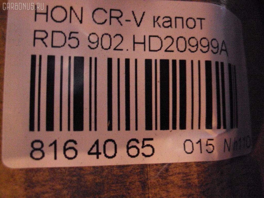 Капот HONDA CR-V RD5 Фото 2