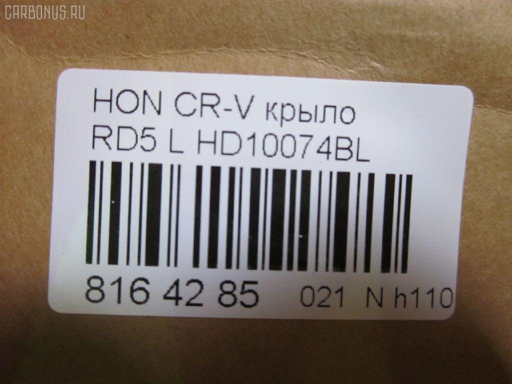 Крыло переднее HONDA CR-V RD5 Фото 2