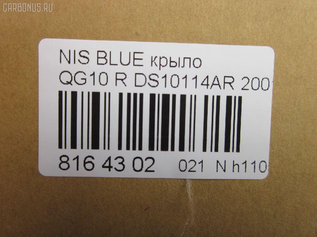 Крыло переднее NISSAN BLUEBIRD SYLPHY QG10 Фото 2