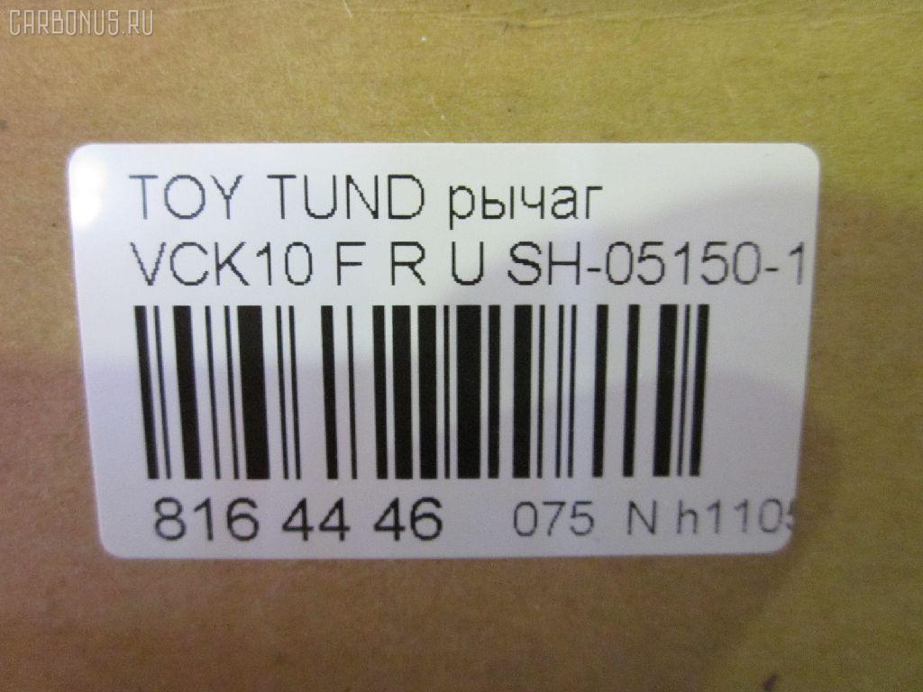 Рычаг TOYOTA TUNDRA VCK30L Фото 2