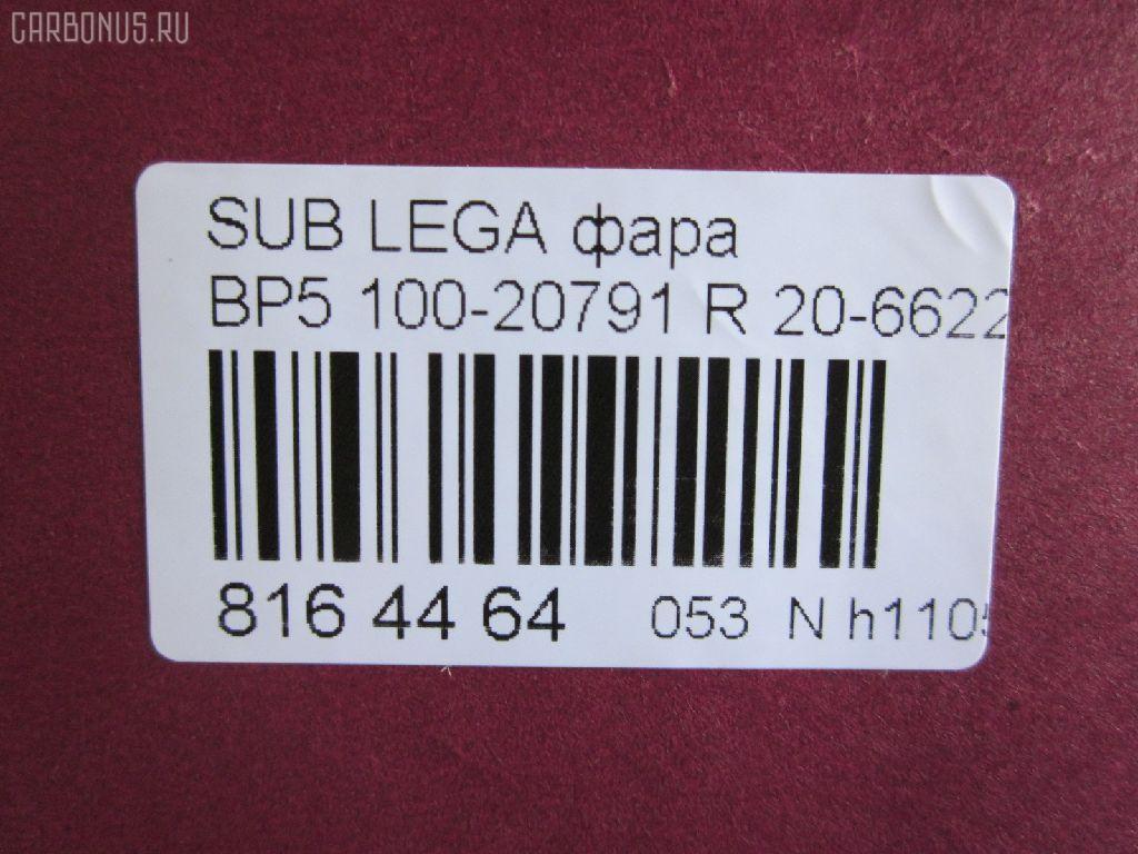 Фара SUBARU LEGACY BP5 Фото 3